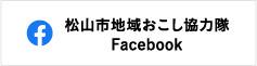 松山市地域おこし協力隊Facebook