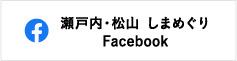 瀬戸内・松山 しまめぐりFacebook