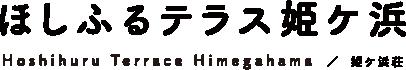 ほしふるテラス姫ケ浜